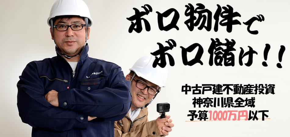 株式会社大柿不動産事務所